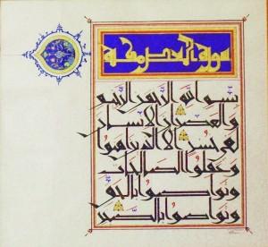 Verse in Kufi
